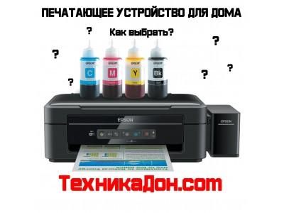 Как выбрать печатающее устройство для дома?