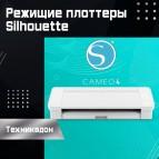 Режущие плоттеры  SILHOUETTE