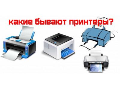 Что такое принтер?